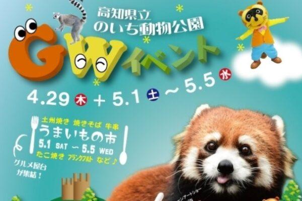 高知県内の新型コロナウイルス感染者が1000人を超えました|高知の1週間(2021年4月24~30日)