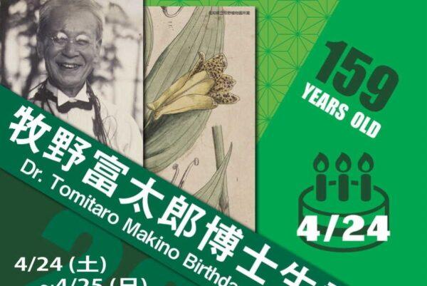 佐川町で「牧野富太郎博士生誕祭」|牧野博士の159歳をお祝い!