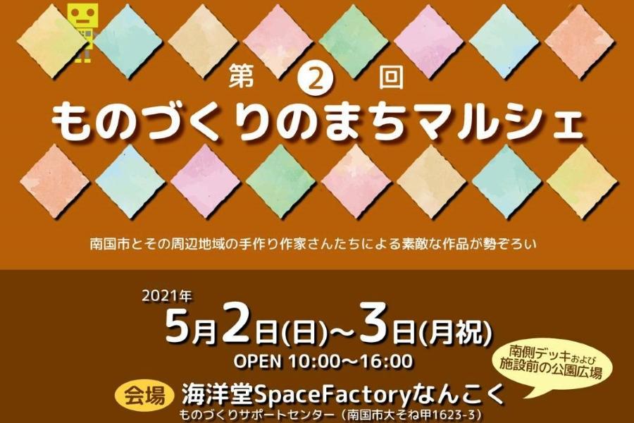 南国市の海洋堂Space Factoryなんこくで「第2回 ものづくりのまちマルシェ」 ハンドメイド雑貨やおやつを販売