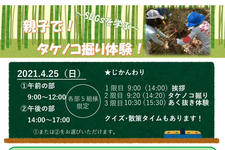 掘って、学んで、考えて 高知市で「~SDGsを学ぶ~親子で!タケノコ掘り体験!」