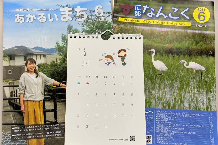 【6月号を順次アップしています】高知県内の市町村広報より|子育て、おでかけ情報をピックアップ