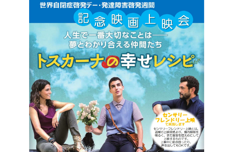 高知市で映画上映会「トスカーナの幸せレシピ」|超一流シェフとアスペルガー症候群の青年の物語