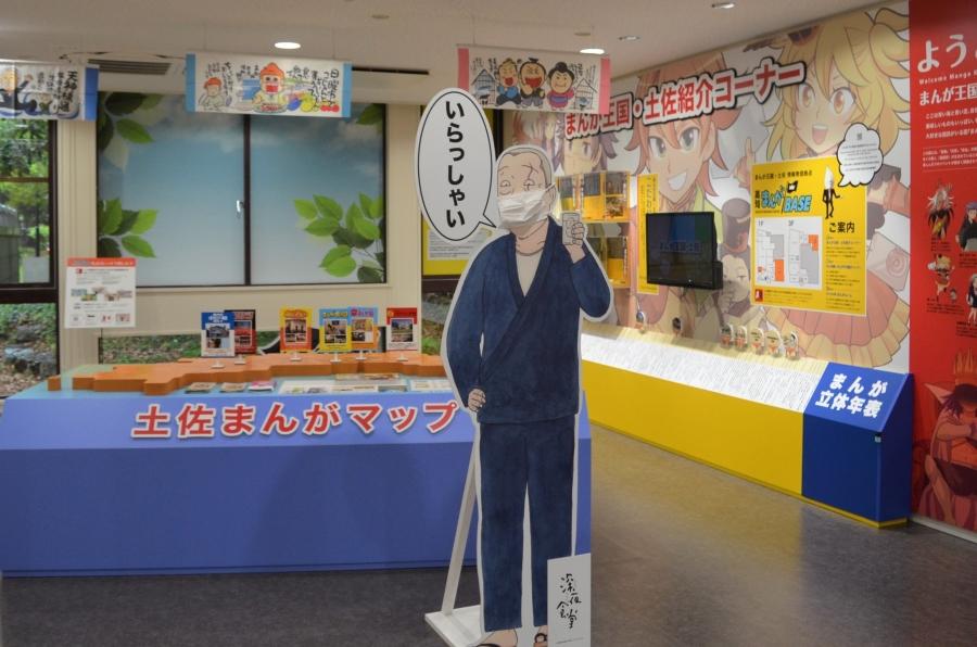 「深夜食堂」のマスターのパネルがお出迎え。四万十市出身・安倍夜郎さんの漫画です