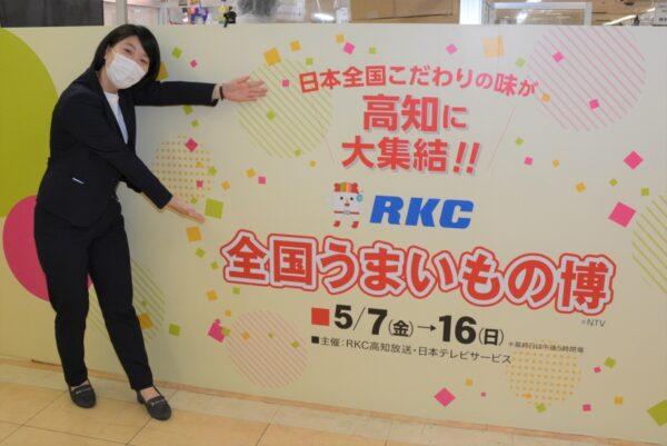 「RKC全国うまいもの博」に行ってみた|高知大丸に全国のおいしい食べ物が大集合!