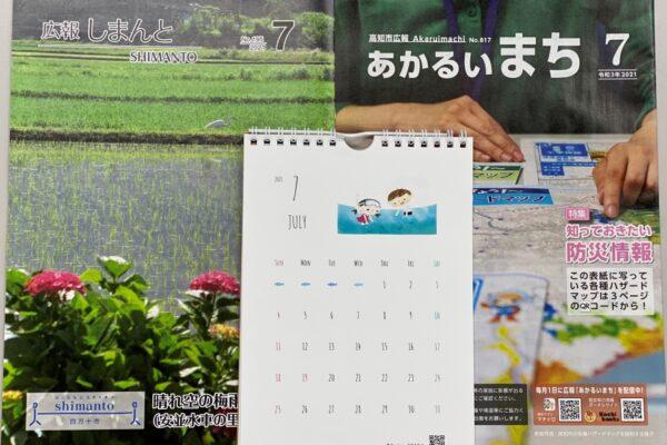 【7月号を順次アップしています】高知県内の市町村広報紙より|子育て支援、おでかけ情報をピックアップ