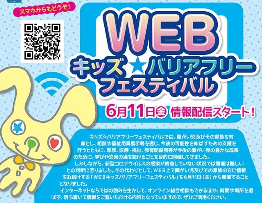 【オンライン開催】「WEBキッズ☆バリアフリーフェスティバル」 障害支援、相談の情報を発信