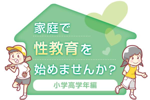 「家庭で性教育を始めませんか?」番外編|保護者も利用できる「高知県思春期相談センターPRINK」