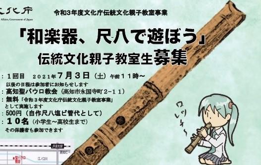 高知市で「和楽器、尺八で遊ぼう」 教室生募集!オリジナルの尺八で演奏しよう