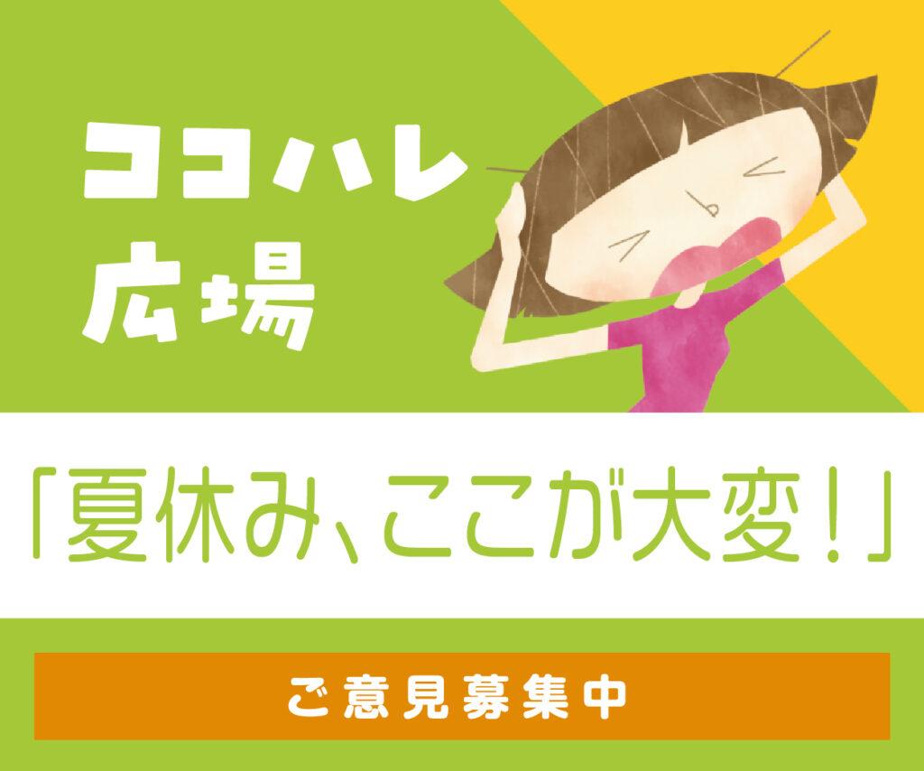 ココハレ広場募集「夏休み、ここが大変!」