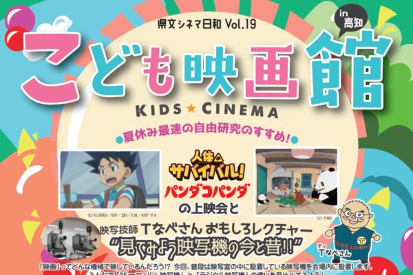 高知県立県民文化ホールで「こども映画館」|映写機とは?おもしろレクチャーも!