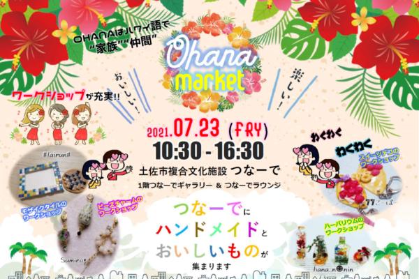 土佐市の「つなーで」で「Ohana market」|撮影スポットやおいしい食べ物で楽しもう!