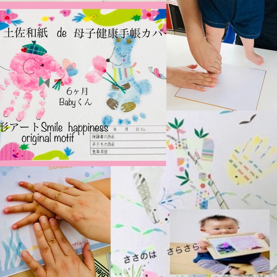 「高知 蔦屋書店」で手形や足形を使った作品を作ろう!