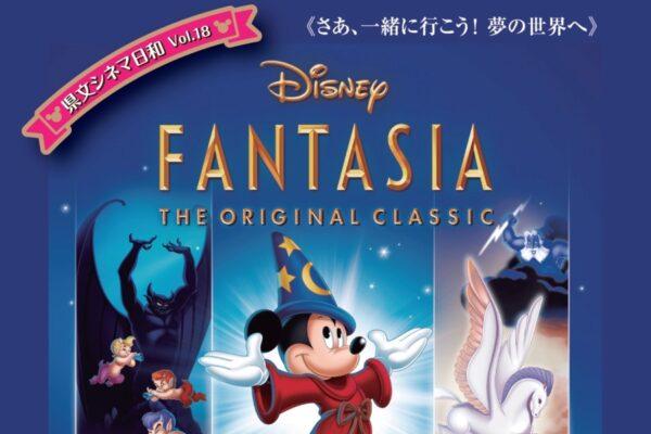 高知県立県民文化ホールで「ファンタジア」|映像と音楽で物語を楽しもう!