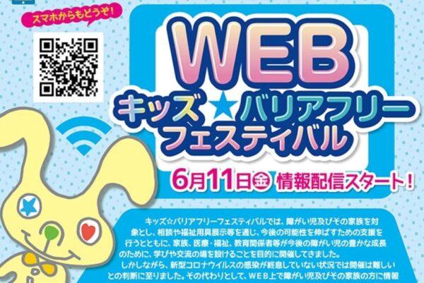 【オンライン開催】「WEBキッズ☆バリアフリーフェスティバル」|障害支援、相談の情報を発信