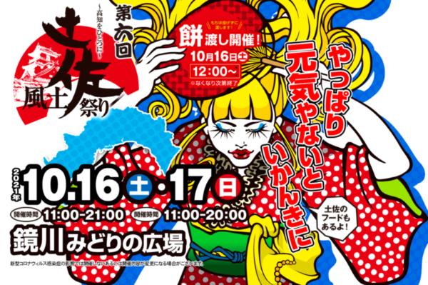【中止になりました】高知市の鏡川みどりの広場で「第6回 土佐風土祭り」|どろめ祭りやごめんな祭も復活!