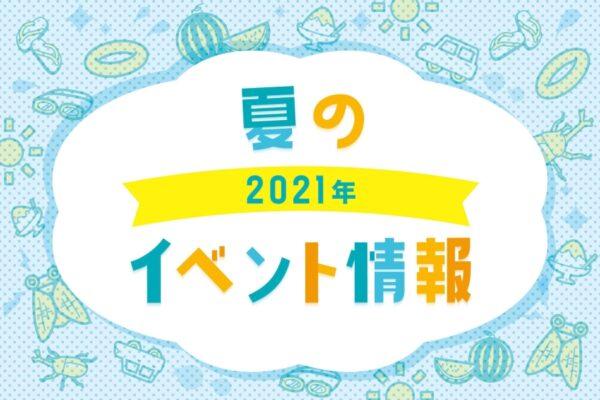 2021年・高知の夏のイベント情報|親子でおでかけ!8月も夏休みを楽しもう!