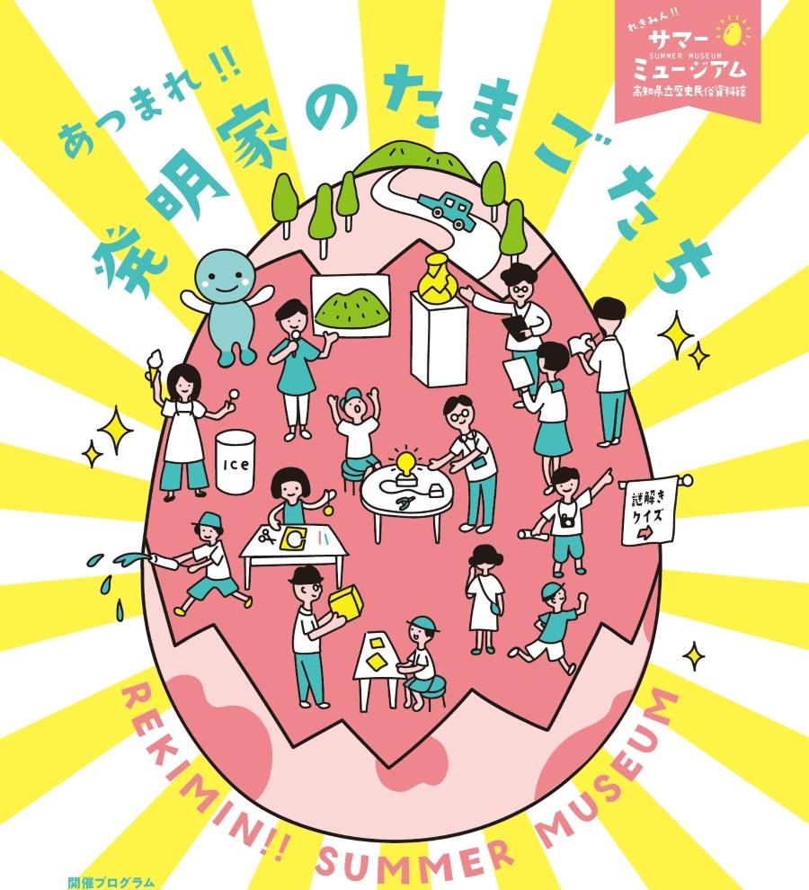 高知県立歴史民俗資料館で「れきみん!!サマーミュージアム」 謎解きゲームやクイズに挑戦。くろしおくん登場