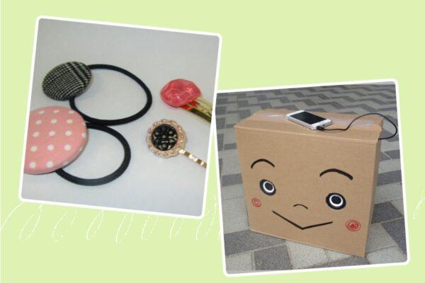 香南市で「やす・夏休みこども教室」 「ヘアピン・ヘアゴム教室」「箱スピーカー作り」