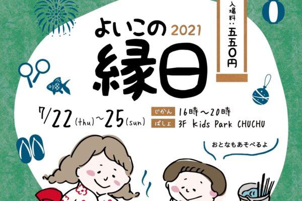 「高知 蔦屋書店」の「Kids Park CHUCHU」で「よいこの縁日」|金魚すくいやヨーヨー釣りで楽しもう!