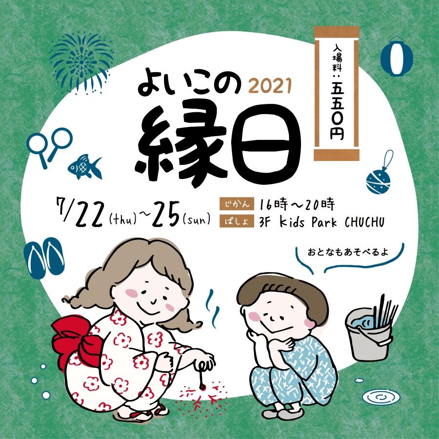 「高知 蔦屋書店」の「Kids Park CHUCHU」で「よいこの縁日」 金魚すくいやヨーヨー釣りで楽しもう!