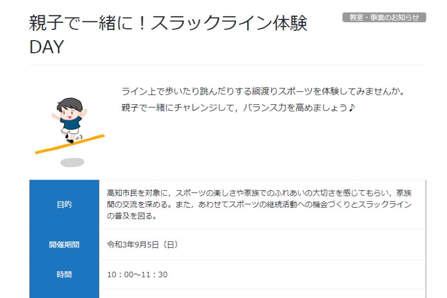 高知市東部総合運動場で「スラックライン体験DAY」|バランスよく、ロープを渡ってみよう!