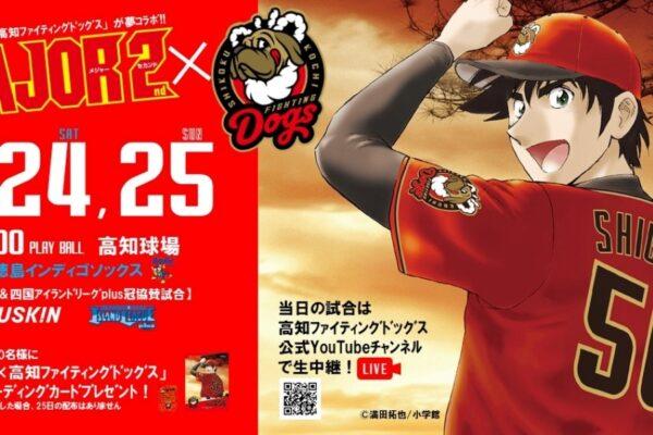 野球漫画「MAJOR 2nd」と高知ファイティングドッグスが公式戦でコラボします