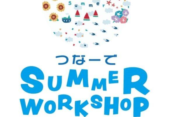 土佐市の「つなーで」で「SUMMER WORKSHOP」|土佐和紙、かつお節、人…土佐市の魅力を体験しよう!