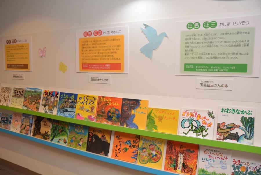 高知県にゆかりのある作家の絵本を紹介しています