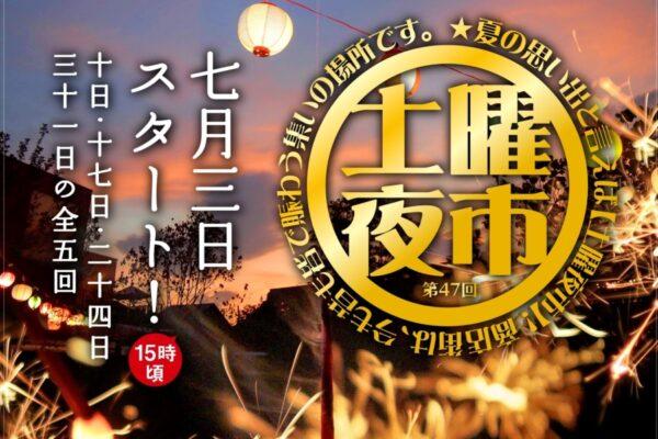 高知市の帯屋町アーケードで「2021年 土曜夜市」|最終日のみ開催決定!今年は飲食の出店はありません