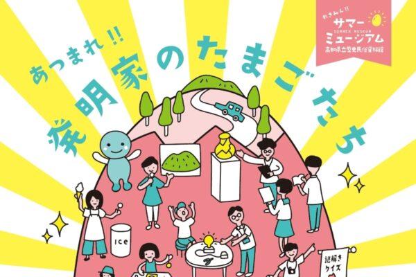 高知県立歴史民俗資料館で「れきみん!!サマーミュージアム」|謎解きゲームやクイズに挑戦。くろしおくん登場