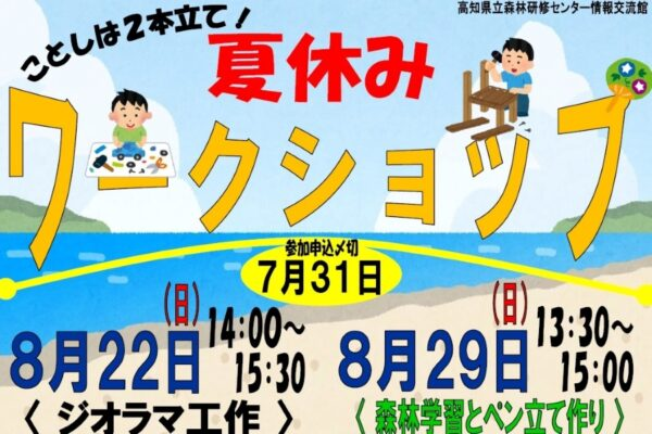 高知市の比島交通公園で「夏休みワークショップ」 自然の素材でジオラマやペン立てを作ろう!