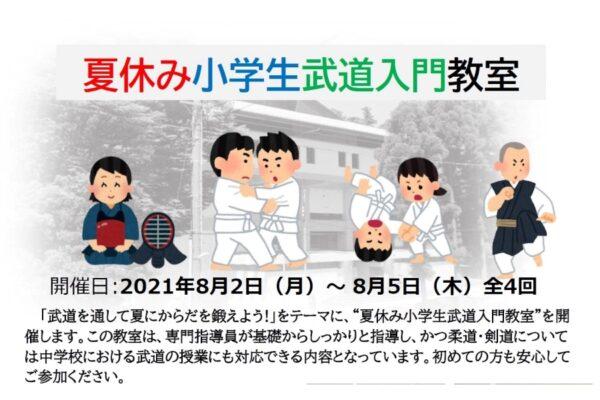 高知県立武道館で「夏休み小学生武道入門教室」 武道を通じて体を鍛えよう!