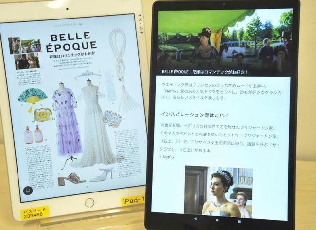 電子雑誌の画面。左が従来型で、右は視覚障害者らも読みやすいよう変換されている