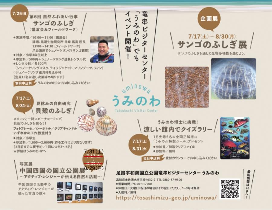 土佐清水市の竜串ビジターセンター「うみのわ」で夏休みイベントが開かれています