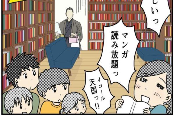 MOTOKOのおでかけ絵日記⑪「高知まんがBASE」