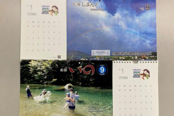 【9月号を順次アップしています】高知県内の市町村広報紙より|子育て支援、おでかけ、イベント情報をピックアップ
