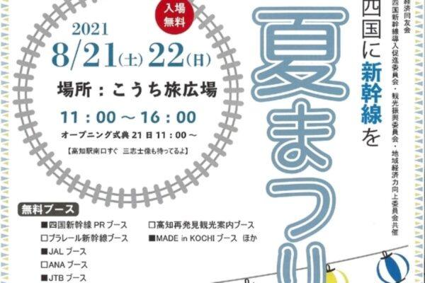 【延期になりました】高知市のこうち旅広場で「四国に新幹線を 夏まつり」 ゲームコーナーやフードを販売。プラレール新幹線ブースも登場します