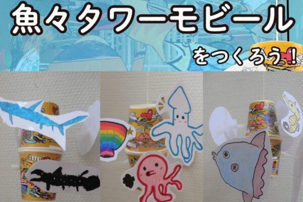 横山隆一記念まんが館で「魚々タワーモビールをつくろう!」 夏休みの工作に!オリジナルの魚を描こう