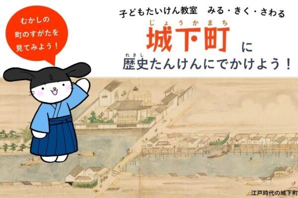 高知城歴史博物館で「子どもたいけん教室」|城下町を歴史探検しよう!