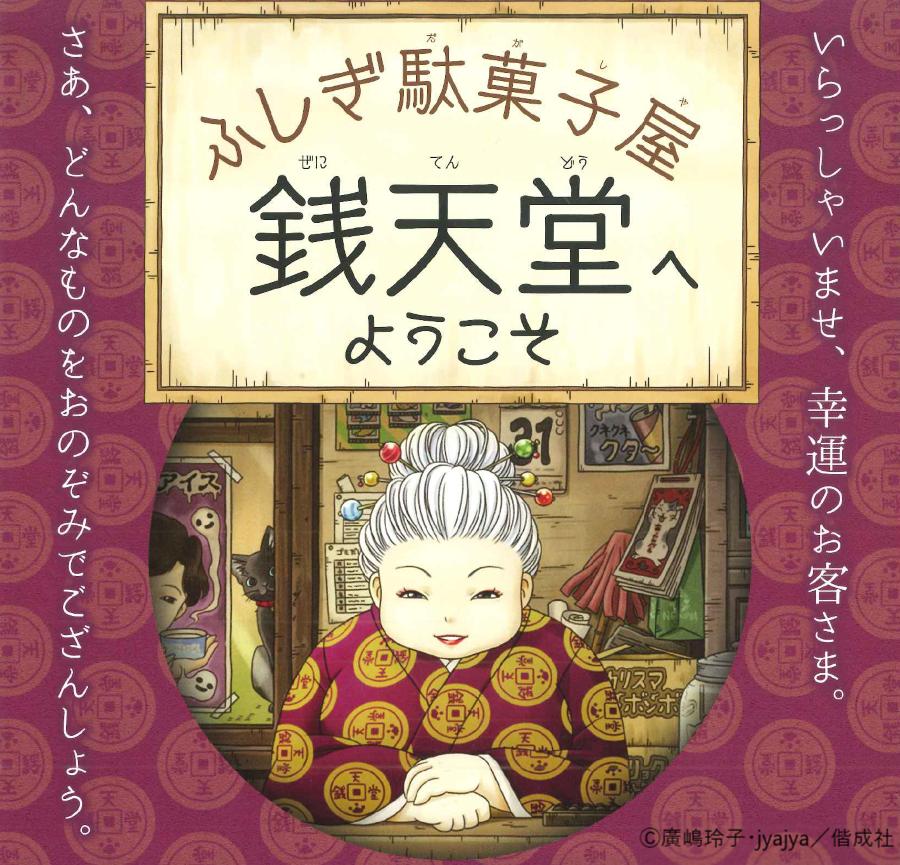 高知県立文学館で「『ふしぎ駄菓子屋 銭天堂』へようこそ」 全国初の展覧会!人気駄菓子の造形が登場します
