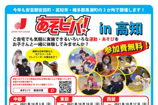 安田町と黒潮町で「あそビバ!in高知」|先着順!親子遊びで運動能力アップ
