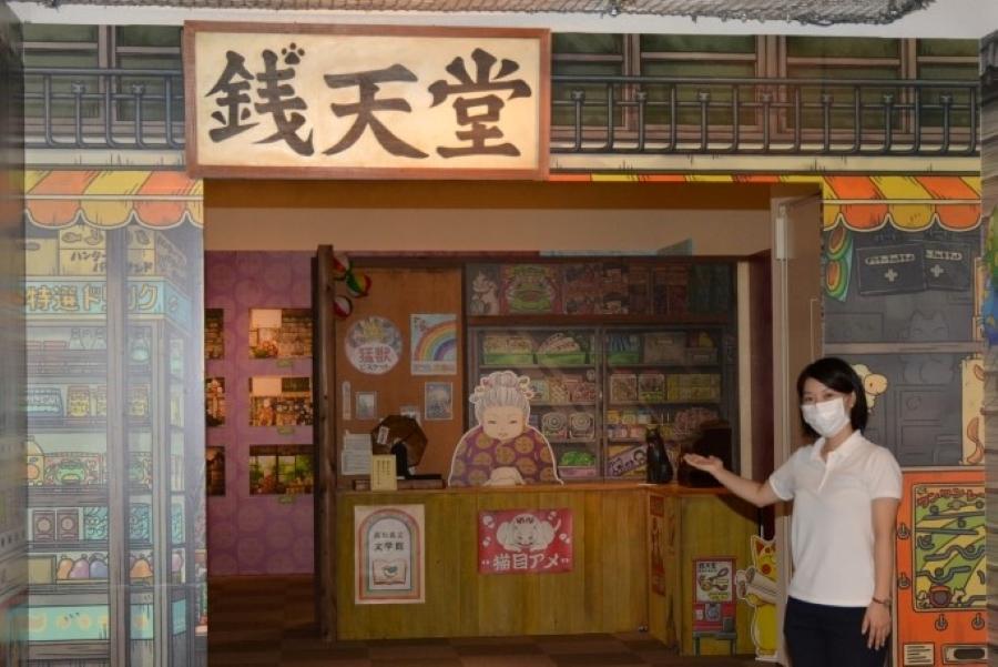 本日の幸運のお客さまはあなたです|高知県立文学館「『ふしぎ駄菓子屋 銭天堂』へようこそ」に行ってみた