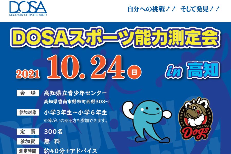 香南市の高知県立青少年センターで「DOSAスポーツ能力測定会」|自分に合ったスポーツを知ろう!