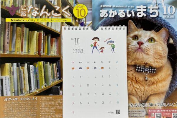 【2021年10月号を順次アップしています】高知県内の市町村広報紙より|子育て支援、おでかけ、イベント情報をピックアップ