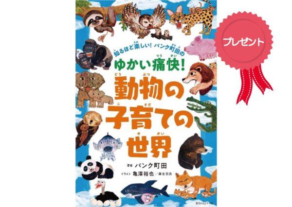 ※終了しました【プレゼント】書籍「知るほど楽しい!パンク町田のゆかい痛快!動物の子育ての世界」を3人に(提供=赤ちゃんとママ社)