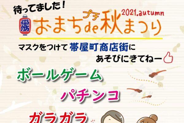 高知市の帯屋町商店街で「おまちdeプチ秋まつり」|ヨーヨーやボールゲームで楽しもう!