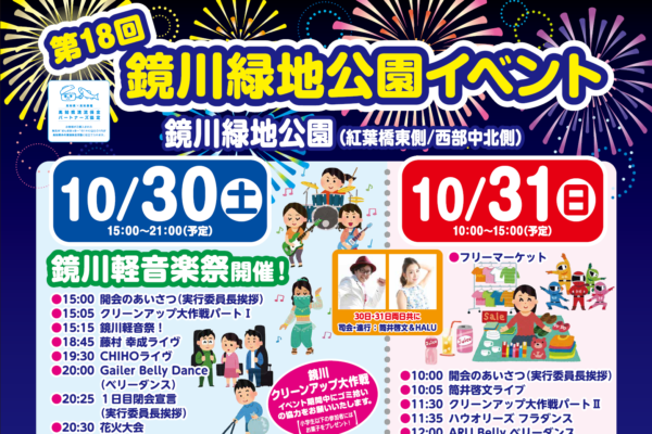 高知市で「第18回鏡川緑地公園イベント」|軽音楽祭や飲食コーナーで楽しもう!夜は打ち上げ花火も!