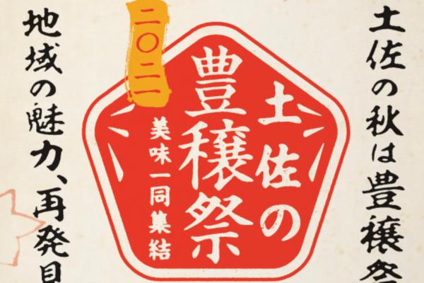 高知県内3会場で「土佐の豊穣祭二〇二一」|高知の秋のグルメが大集合!新米の販売もあります