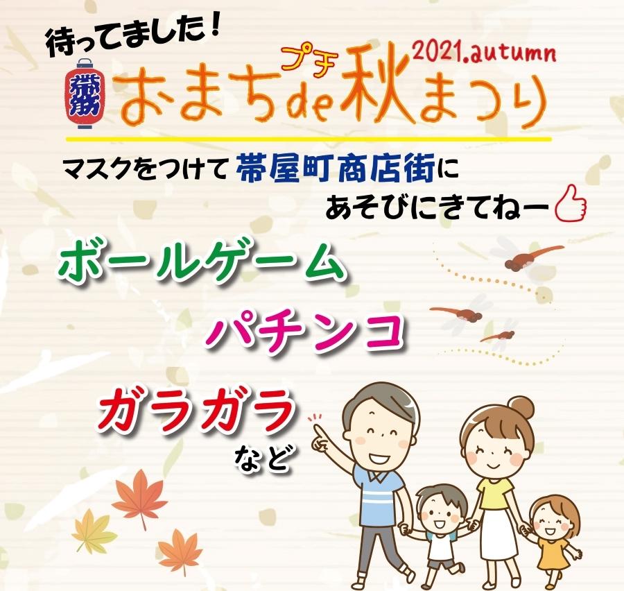高知市の帯屋町商店街で「おまちdeプチ秋まつり」 ヨーヨーやボールゲームで楽しもう!