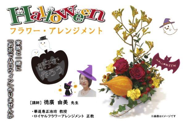 高知新聞住宅総合展示場「ライム」で「フラワー・アレンジメント」 お花をハロウィン仕様に飾ります